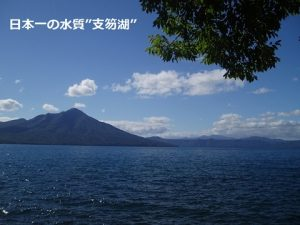 日本一の透明度・支笏湖