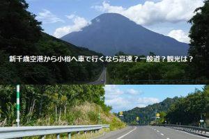 新千歳空港から小樽へ車で行くなら高速?一般道?観光は?