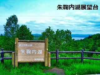 朱鞠内湖展望台