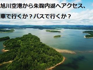 朱鞠内湖へのアクセス